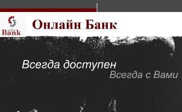 онлайн банк отзыв лицензии