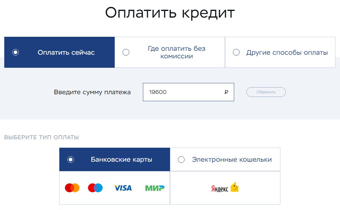Оплата кредита банку с отозванной лицензией