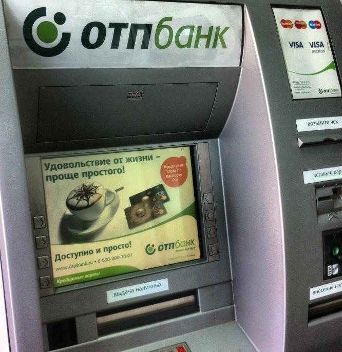 Отп банк отзывы кредиторов