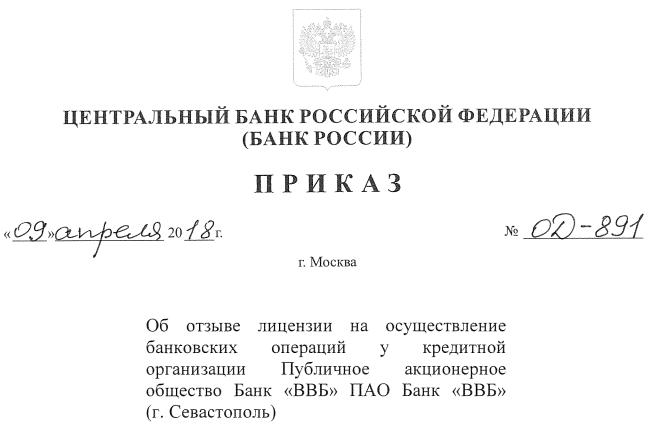 Банк ВВБ Отзыв Лицензии