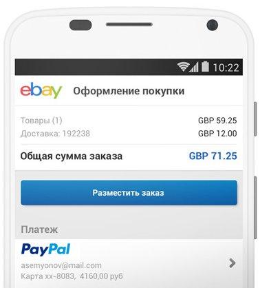 покупка с помощью paypal