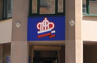Смс от банка с запросом в ПФР