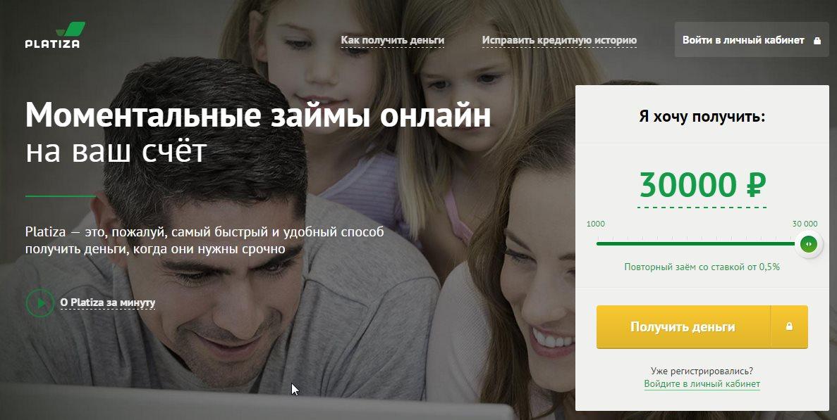 быстроденьги тольятти онлайн заявка 30000 сбербанк россии официальный сайт контакты