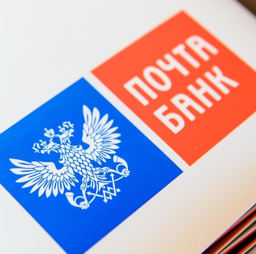 Почта Банк Акции