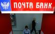 Почта Банк Увольнение Сотрудника