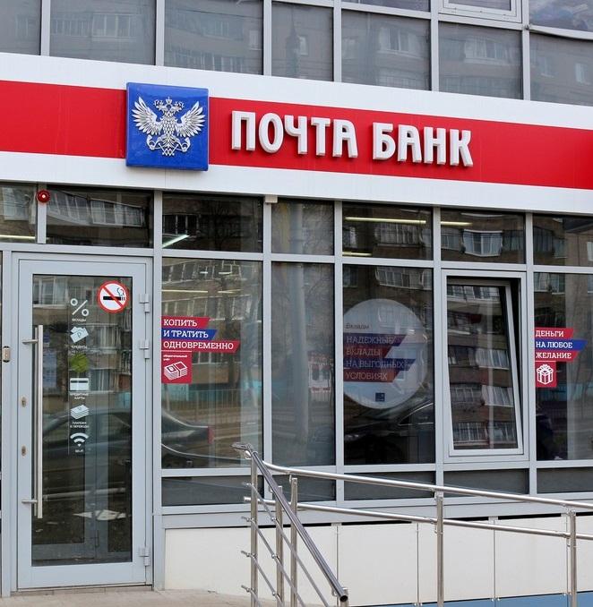 Почта Банк Мошенничество