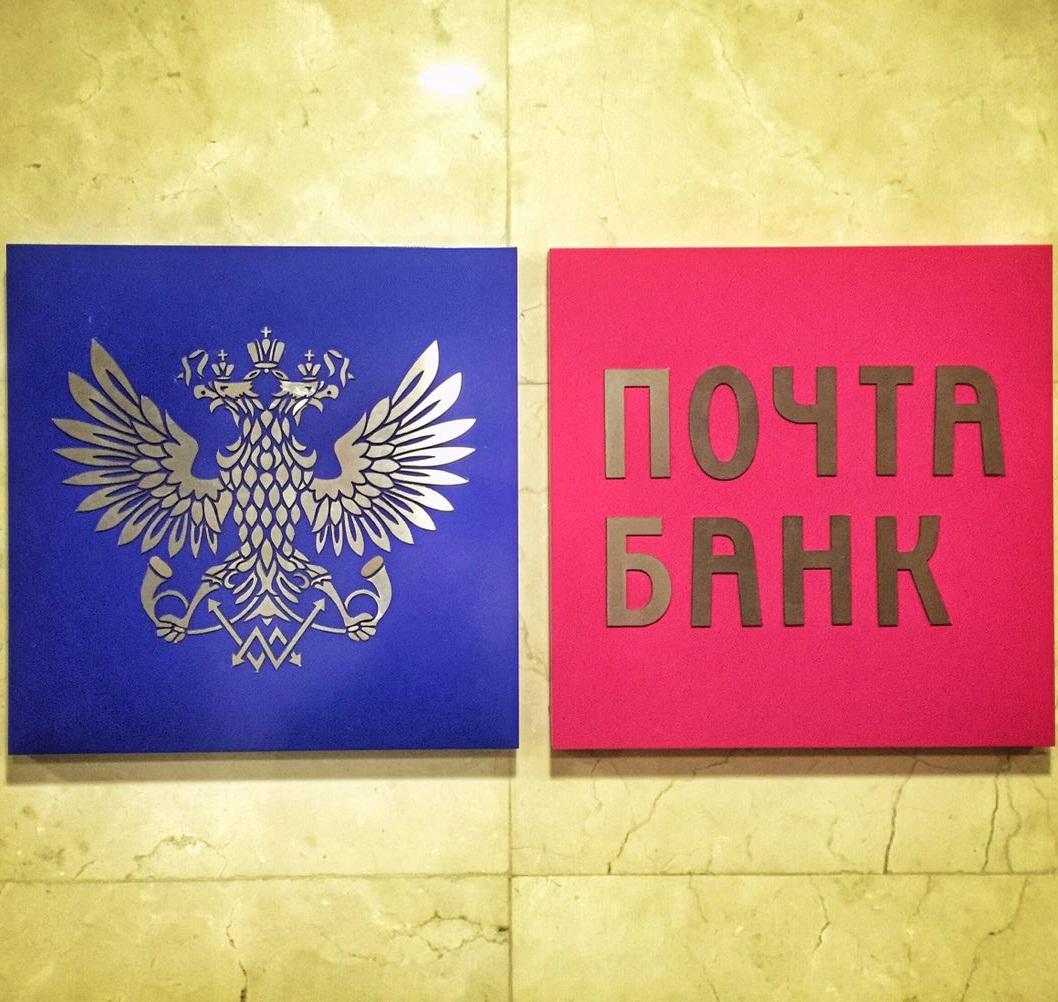 Почта Банк Вклады