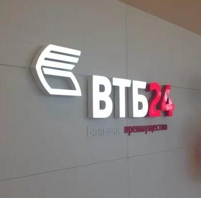 Досрочное погашение кредита ВТБ 24
