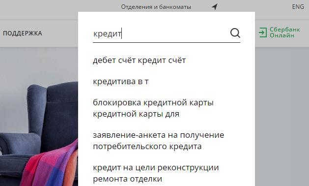 Поиск на сайте Сбербанка