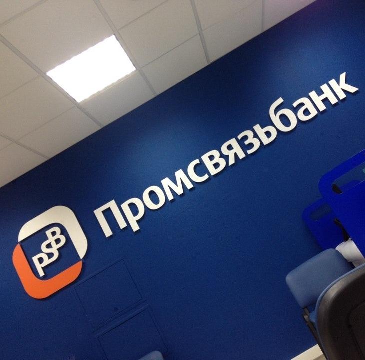 Промсвязьбанк Агентство по страхованию вкладов