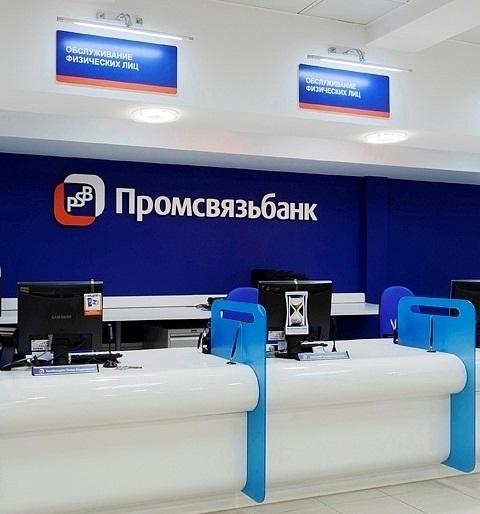 Передача кредитов ОПК Промсвязьбанк