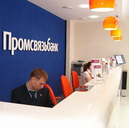 Уставный капитал Промсвязьбанка