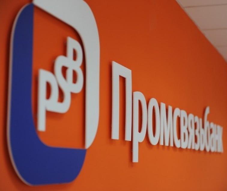 Промсвязьбанк Суд Банк России