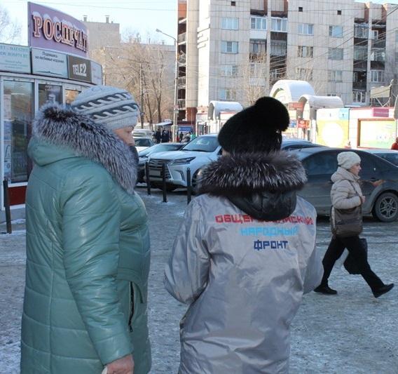 Общероссийский народный фронт МФО
