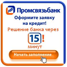 Оставить заявку на кредит в промсвязьбанке русфинанс банк заявка на кредит i