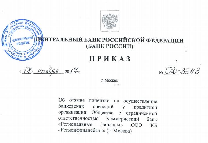 РегионФинансБанк Отозвали Лицензию