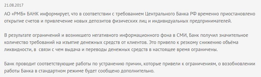 Банк РМБ Ликвидность Проблемы