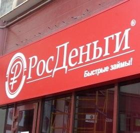 Росденьги Реестр ЦБ РФ