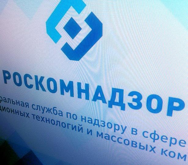 Займы МФО Роскомнадзор