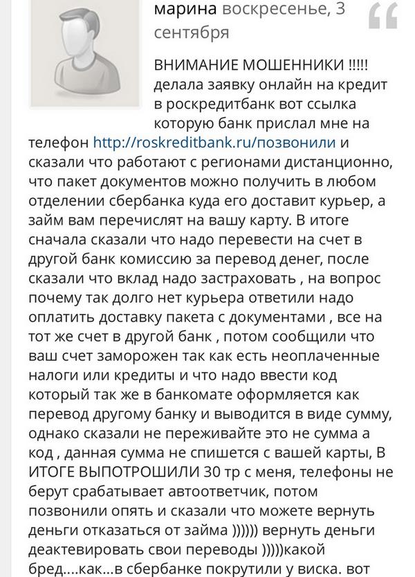РосКредит Банк Отзывы