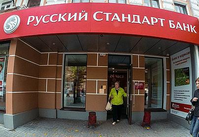 Банк Русский стандарт проблемы