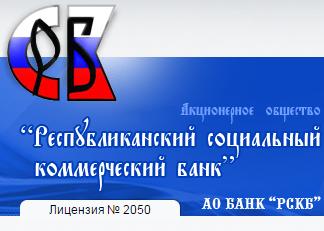 Республиканский социальный коммерческий банк лицензия отозвана