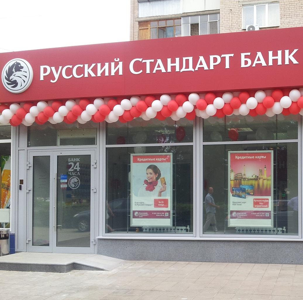 Русский Стандарт Поиск Работы