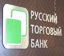 Русский Торговый Банк Отзыв Лицензии
