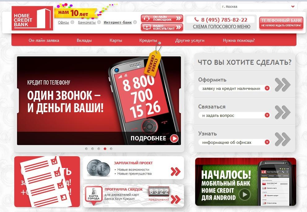 """""""Кредитный кабинет"""" от ХКФ-банка"""