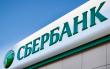 Сбербанк Альфа Банк
