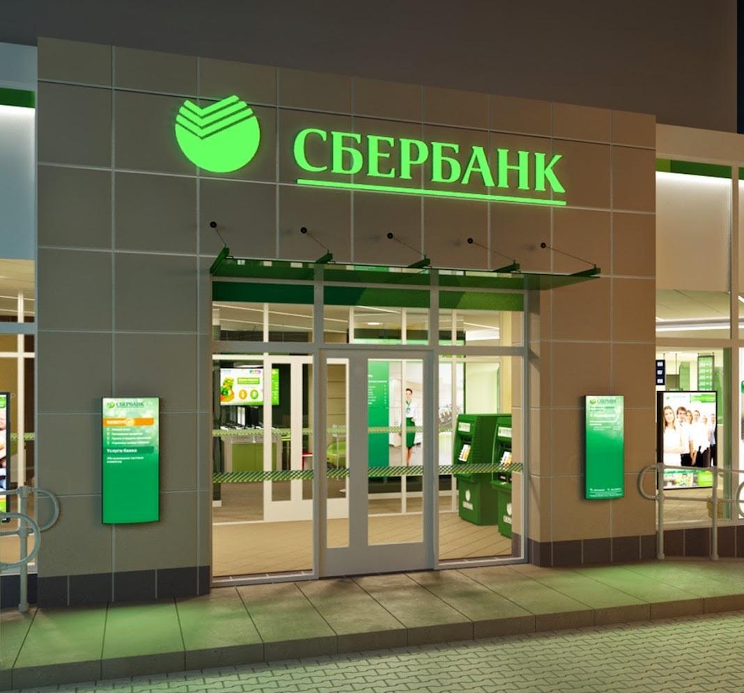 Сбербанк Депозиты