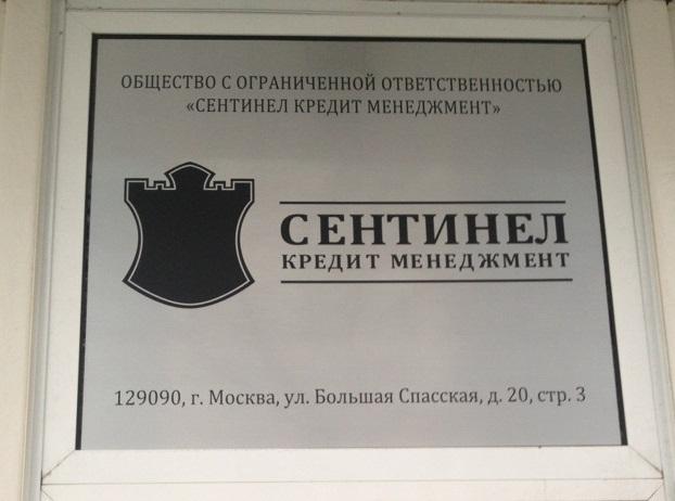 Сентинел Кредит Менеджмент штраф