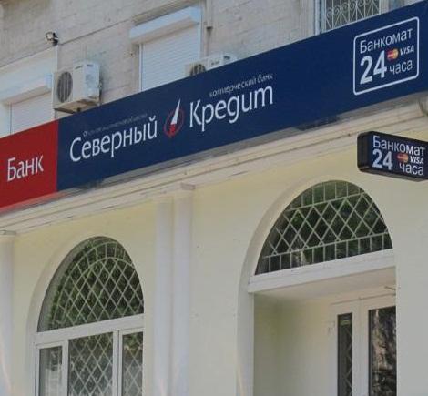 Банк Северный Кредит Вклады