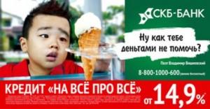 СКБ-Банк отзывы