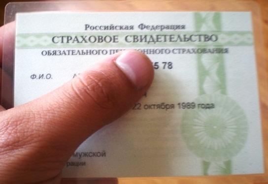 СНИЛС ЦБ банки ПФР