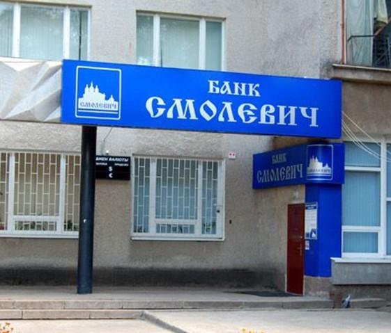 Банк Смолевич отозвали лицензию
