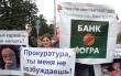 Союз Вкладчиков России
