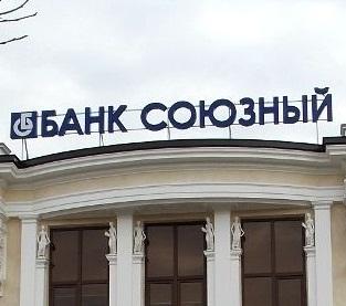 Банк Союзный ограничения по вкладам