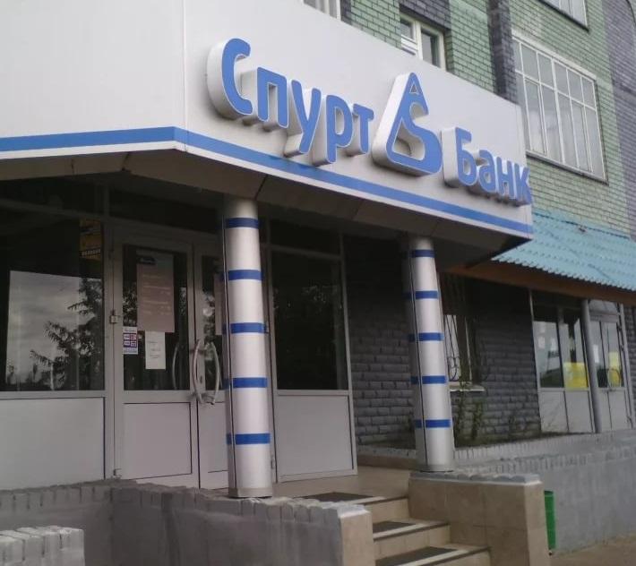 Онлайн заявка на кредит в спурт банке взять кредит в совкомбанке спб