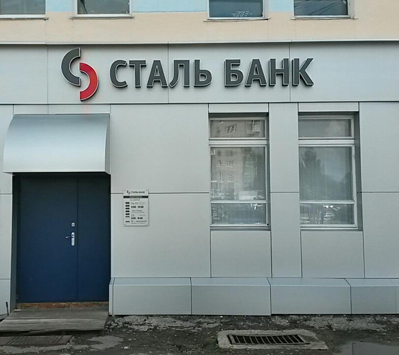 Сталь Банк Отзыв Лицензии