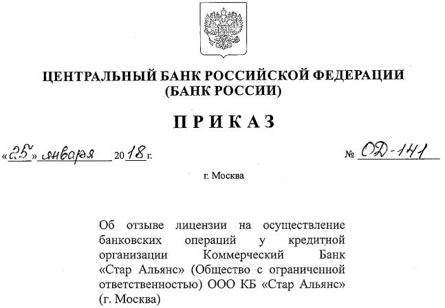 Стар Альянс Банк Отзыв Лицензии