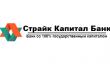 Страйк Капитал Банк