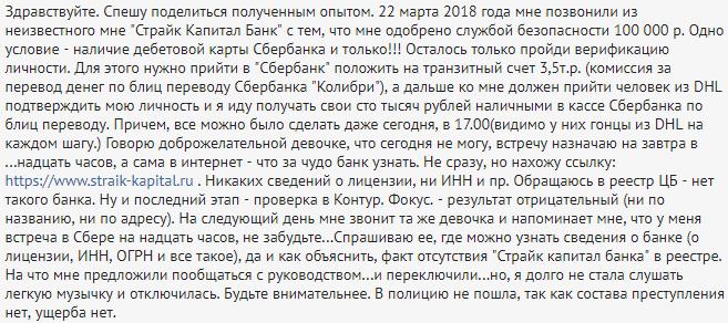 Страйк Капитал Банк Отзывы