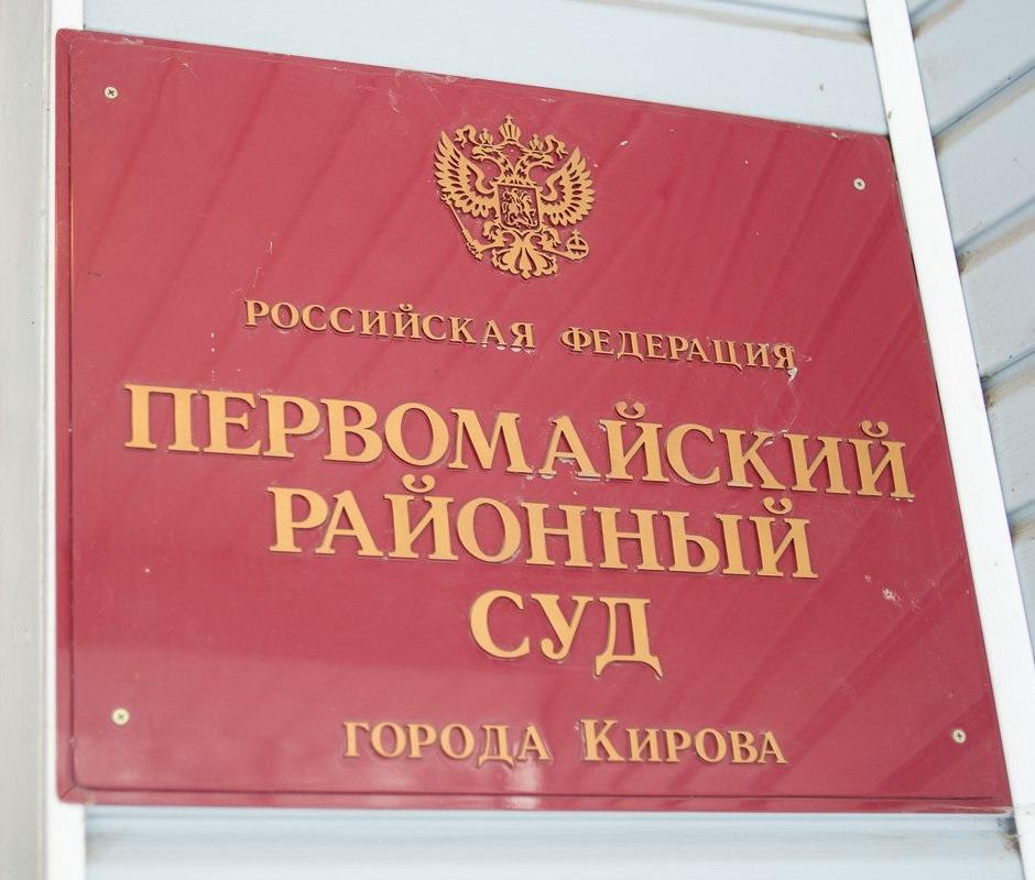 Суд Киров Прокуратура МФО