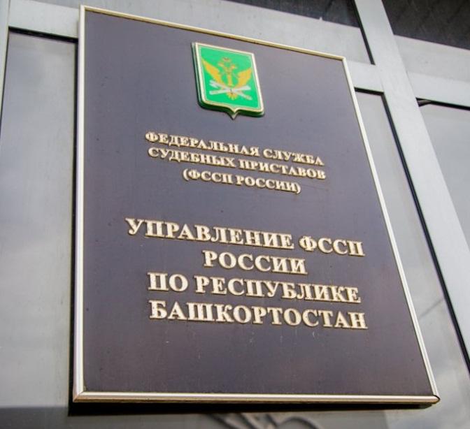Судебные приставы Башкортостан