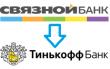 Связной банк передал карты в Тинькофф