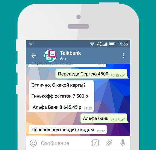 микрозаймы онлайн боты ргс банк оплатить кредит онлайн