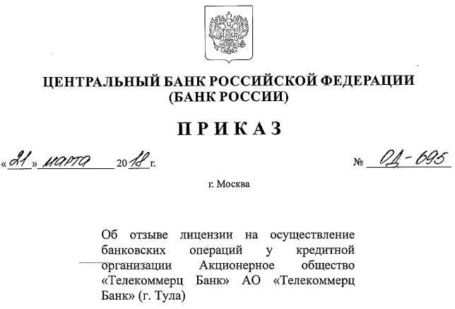 Отзыв Лицензии Телекоммерц Банк