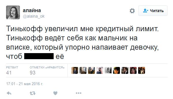 Шутка о Тинькофф Банке в Твиттере