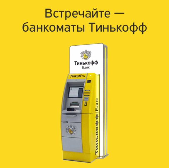 Новые Банкоматы Тинькофф Банк